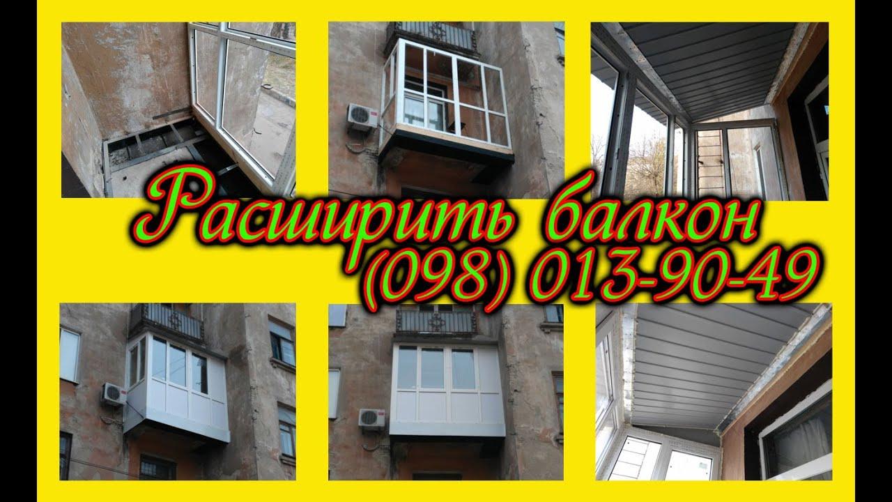 Расширить, вынос балкона, усилить балконную плиту.