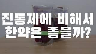 [우수상] 생리통약 미…