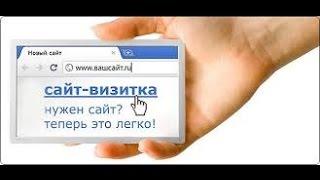 Как создать сайт визитку бесплатно на Google(http://natliavip-wordpress-1.tw1.ru/ В этом видео Вы узнаете как за пару минут создать бесплатно сайт визитку (воронку)..., 2014-10-25T15:05:38.000Z)