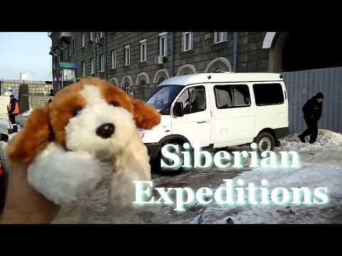 Кавказ 2019 г., мы в Новосибирске, Siberian Expeditions.
