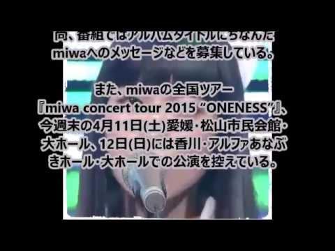 miwaのオールナイトニッポ�年4月10日金曜日に復活!