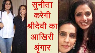 Sridevi: Anil Kapoor's wife Sunita Kapoor prepares Sridevi for her last journey | FilmiBeat