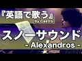 【英語で歌う】SNOW SOUND / Alexandros『JR SKISKI CMソング』Piano Cover (歌詞付き) / Eng. Ver.
