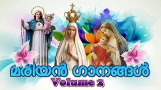 Christian devotional songs Malayalam | Mariyan Gaanangal Volume 2 | Mother Mary songs Part 2