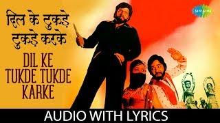 Dil Ke Tukde Tukde Karke with lyrics | दिल के टुकड़े टुकड़े करके | K.J. Yesudas | Dada