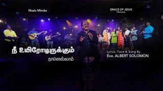 NEE UYIRODU | Eva. Albert Solomon | Ootrungappa - 03 | Tamil Christian Song