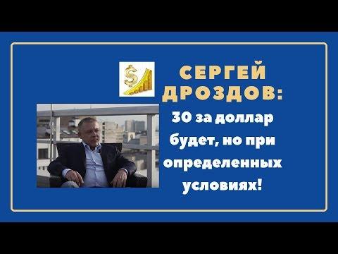 Доллар будет тридцать, но при определенных условиях -  Сергей Дроздов