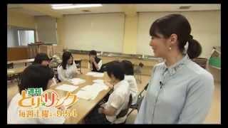 週刊とり☆リンク ほなみちゃんのつぶやき動画。今回は9月22日に開催され...