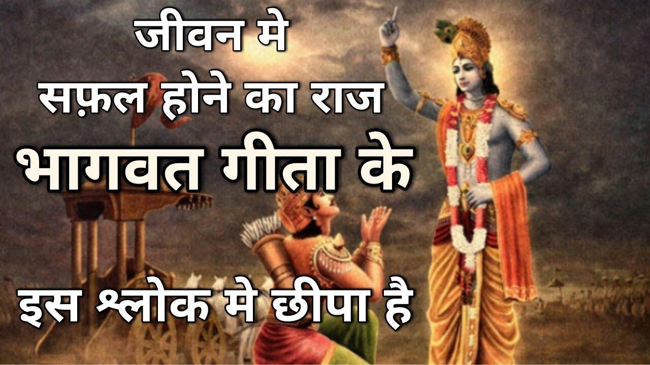 Bhagawat Gita Success Sloka with deep meaning by KK Sinha Motivational Speaker