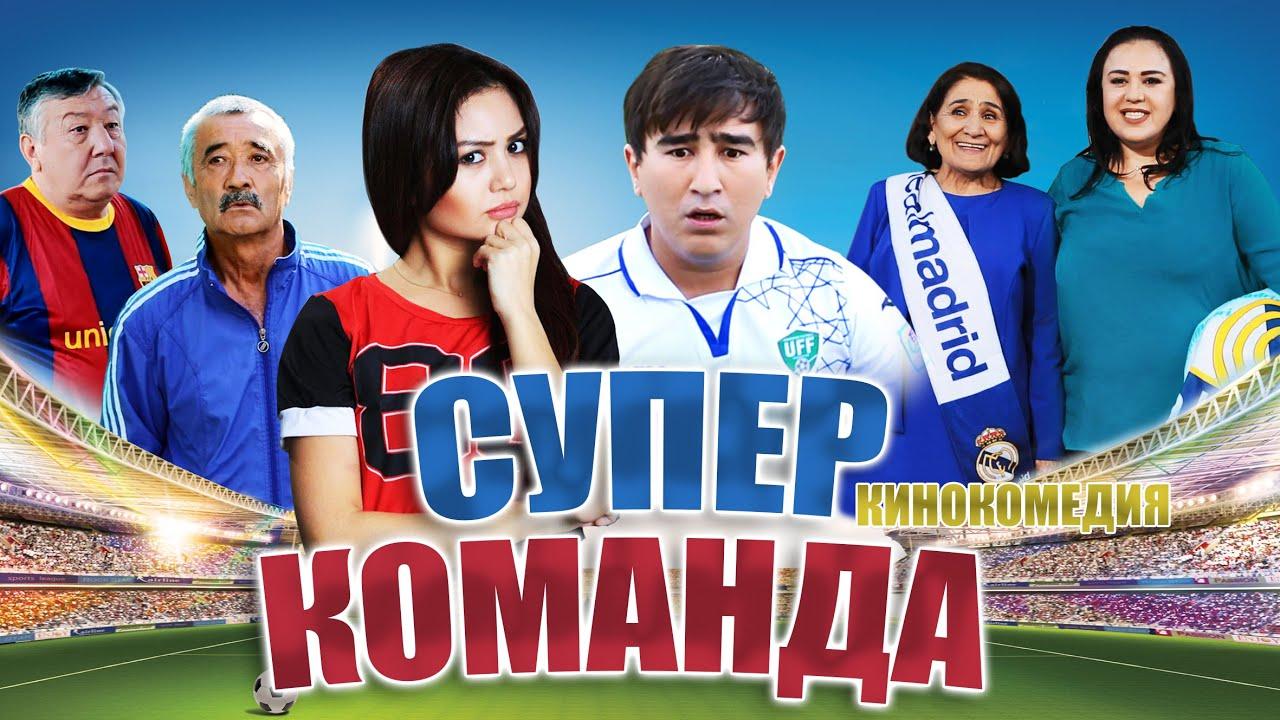 Супер команда (узбекфильм на русском языке) 2017