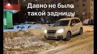 Субару Форестер против зимнего стресса связанного с парковкой