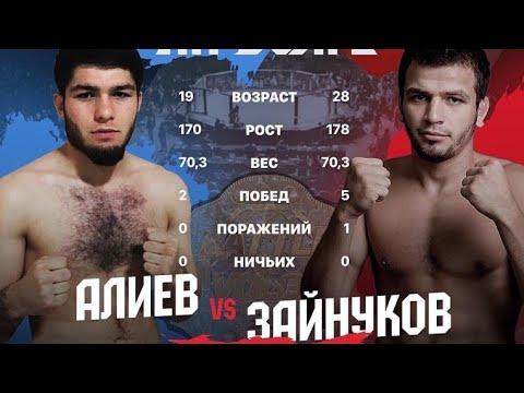 Нурулло Алиев Таджикистан  Vs Артур Зайнуков Дагестан   битва на ВОЛГЕ6