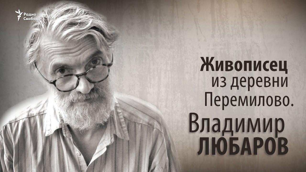 Живописец из деревни Перемилово. Владимир Любаров - YouTube