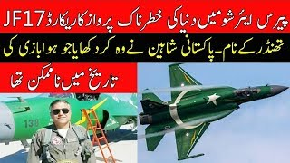 Pakistani Pilot Made Another Flying World Record In Paris Air Show. JF 17 VS RAFALE
