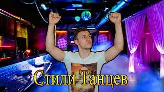 ДИСКОТЕКА ДОМА!!!(Ребят получилось очень смешное видео) Я часто бываю в клубах и вижу как люди танцуют! Попытался это повтори..., 2014-12-25T19:03:44.000Z)