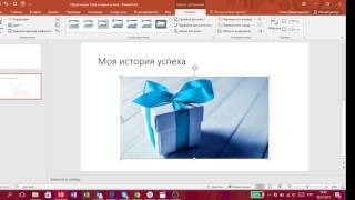 видеоурок как создать презентацию в Power Point