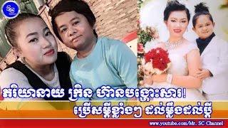 ភរិយានាយ ក្រិន,ហ៊ានបង្ហោះសារប្រើសម្តីខ្លាំងៗដល់ម្លឹងដល់ប្ដី, Khmer Daily, Mr. SC Channel,