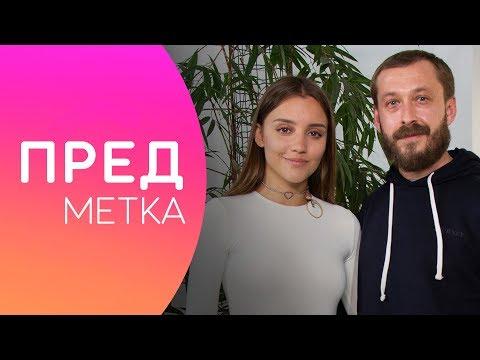 Саша Чистова об участии в Топ-модель по-украински и буллинге в школе. Предметка с Сергеем Никитюком