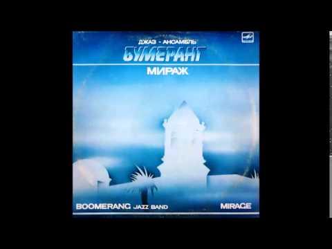 Boomerang: Mirage (Kazakhstan/USSR, 1986) [Full Album]