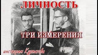 Личность: все три измерения. Лекция для курса Троица, А.В. Курпатов, 23.04.2019