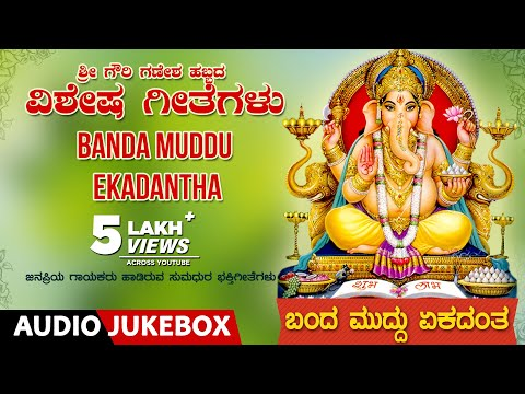 Banda Muddu Ekadantha Jukebox | Kannada Bhakthi Geethegalu | Lord Ganesha Devotional Songs