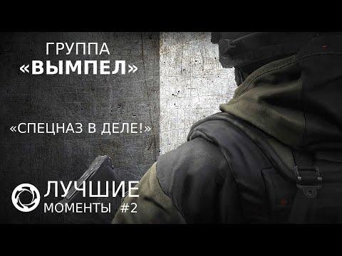 Калибр | Лучшие моменты PVP #2 | «Вымпел»