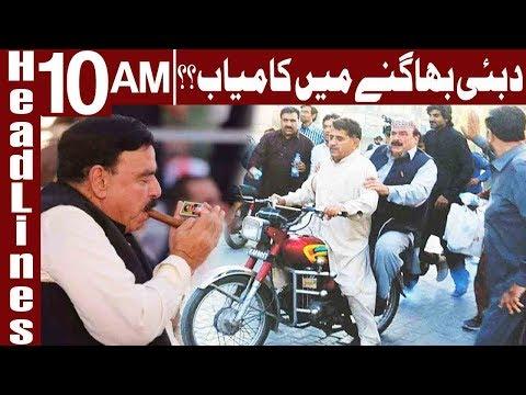 Sheikh Rasheed Ko Pakrna Mushkil hi Nahi Balke Namumkin - Headlines 10AM - 19 January - Express News