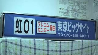 【都営バス】品川営業所港南支所 前面方向幕