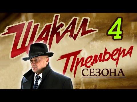 Шакал (2016) - информация о фильме - российские фильмы и
