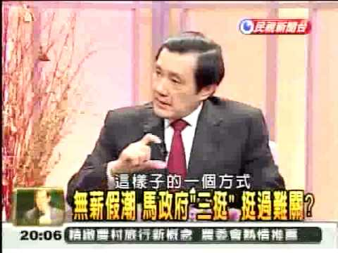 FTV interviews Ma Ying-jeou, Part 2 of about 8