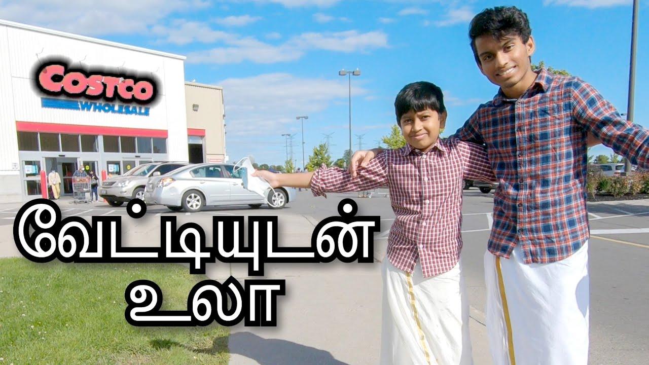 கனடாவில் வேட்டியுடன் Shopping | Costco Shopping VLOG in Tamil | VelBros Tamil