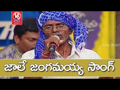 Jale Jangamayya Song | Folk Singer Ramaswamy | Telangana Folk Songs | Dhoom Thadaka | V6 News