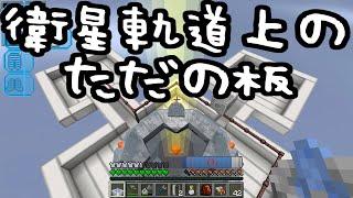 【Minecraft】ありきたりな高度工業#104【FTB Interacti…