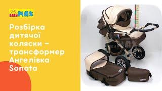 Разборка коляски трансформера