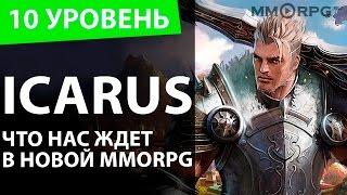 Icarus. Что нас ждет в новой MMORPG. Десятый уровень