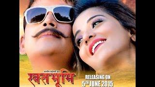 Ravi Kishan Up Coming Bhojpuri Film - RAKHTBHOOMI - About Talk Exclusive Interview !!!