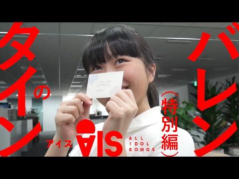 ~メッセージカード制作風景~【バレンタインのAIS 写真撮影(特別編)】AIS(アイス)
