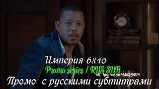 Империя 6 сезон 10 серия - Промо с русскими субтитрами (Сериал 2015) // Empire 6x10 Promo
