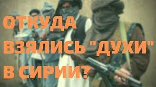 """Откуда взялись """"ДУХИ"""" в Сирии?"""
