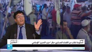 هل تنجح الحكومة التونسية بحظر حزب التحرير الإسلامي؟