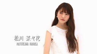 """ノンノ6月号 松川菜々花""""新ノンノモデルになりました!"""" 松川菜々花 検索動画 16"""