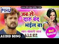Kheshari Lal Yadav जब स द र ब द भईल ब ब ह र म Holi Super Hit Song 2018