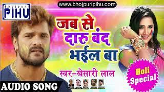 Kheshari lal yadav ||जब से दारू बंद भईल बा बिहार में || holi super hit song 2018