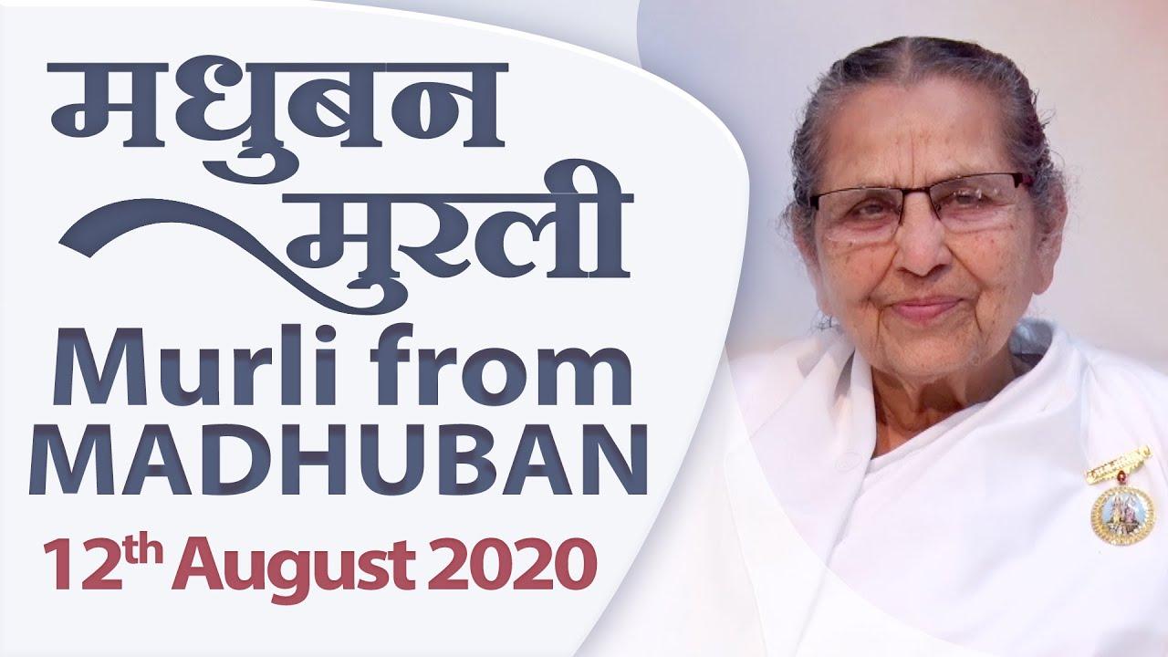 मधुबन मुरली | 12 August 2020 | Murli from Madhuban | Awakening TV | Brahma Kumaris