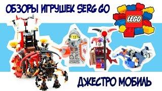 Обзор Лего Джестро мобиль.Лего нексо найтс 70316.Lego Nexo Knights Jestros Evil Mobile 70316.