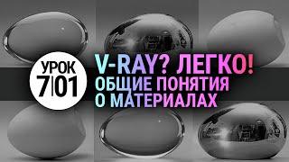 V-ray для самых новичков. Введение в материалы. (Vray + 3Ds MAX)