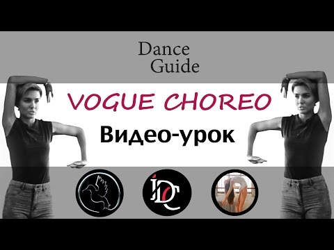 DG  Dance Vogue  Видео-урок