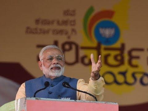 PM Shri Narendra Modi addresses public meeting in Mysuru, Karnataka : 19.02.2018