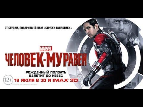 смотреть кино человек муравей на русском