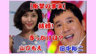 【衝撃の事実】爆笑問題 田中裕二、山口もえ 熱愛結婚!きっかけは、身...